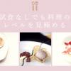 試食なしで結婚式の料理のレベルを見極める方法/品数と食材に注目!