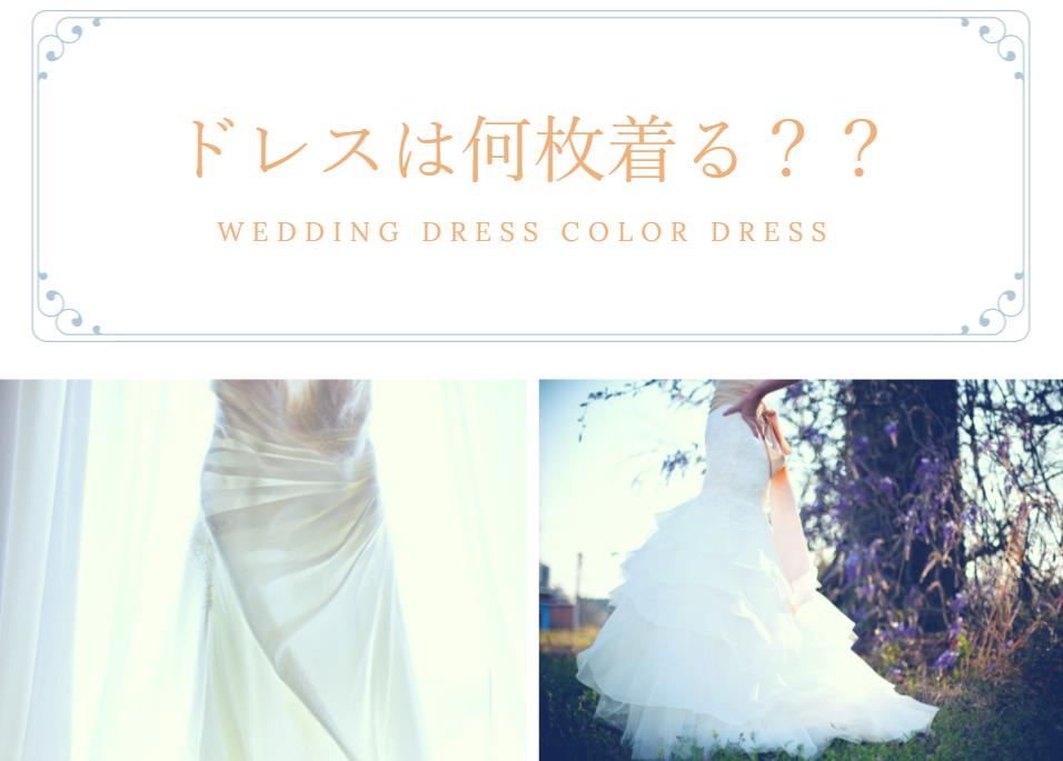 ドレスの枚数