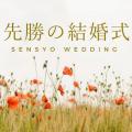 先勝の結婚式