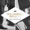 男の人って結婚式に興味ないの?彼氏の本音4パターンと説得する方法をご紹介!