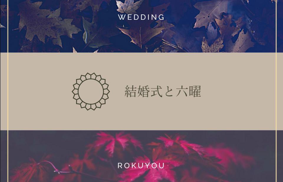 結婚式と六曜