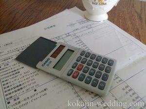 結婚式の費用、見積もり