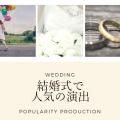 結婚式人気の演出