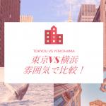 東京と横浜の結婚式場どっちがいい?雰囲気の違いを比較