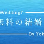 無料で結婚式をしたい花嫁さん大募集!ゼクシィ協力の手作りウェディング
