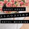 ゲストハウスとホテルを比較!違いや特徴がよく分かる