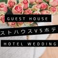 ゲストハウスとホテルの比較