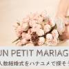 少人数結婚式をハナユメで探す/直前割を応用した賢い節約術