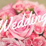 前払いと後払い/結婚式費用を払うタイミングで負担がだいぶ変わる!