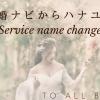 すぐ婚ナビ(=ハナユメ)の特徴や改名の理由を探ってみた!すぐ婚ナビとハナユメの違い!