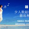 少人数結婚式は何人から?年間の挙式件数や内容、費用相場など分かりやすくまとめてみた!