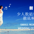 少人数結婚式を徹底解説