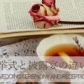 挙式と披露宴の違い
