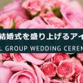 少人数結婚式は寂しい?