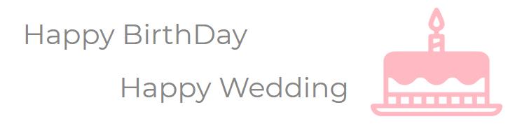 誕生日に結婚式を挙げよう