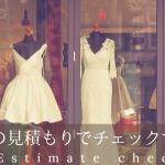 結婚式のドレス見積もりの落とし穴!6割の人が後から金額UPする!?
