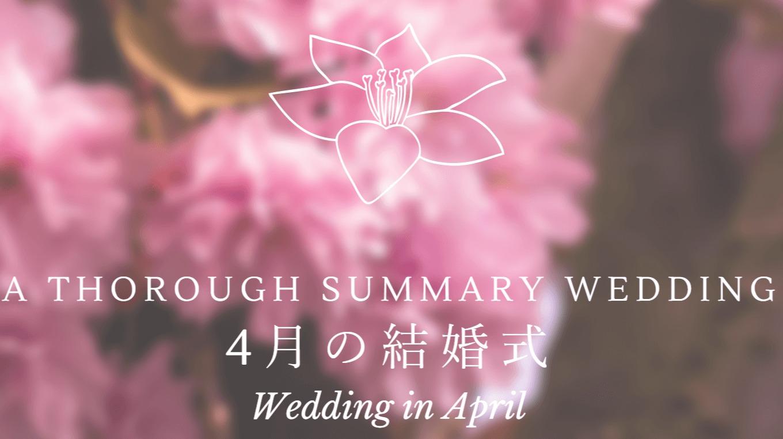 4月の結婚式