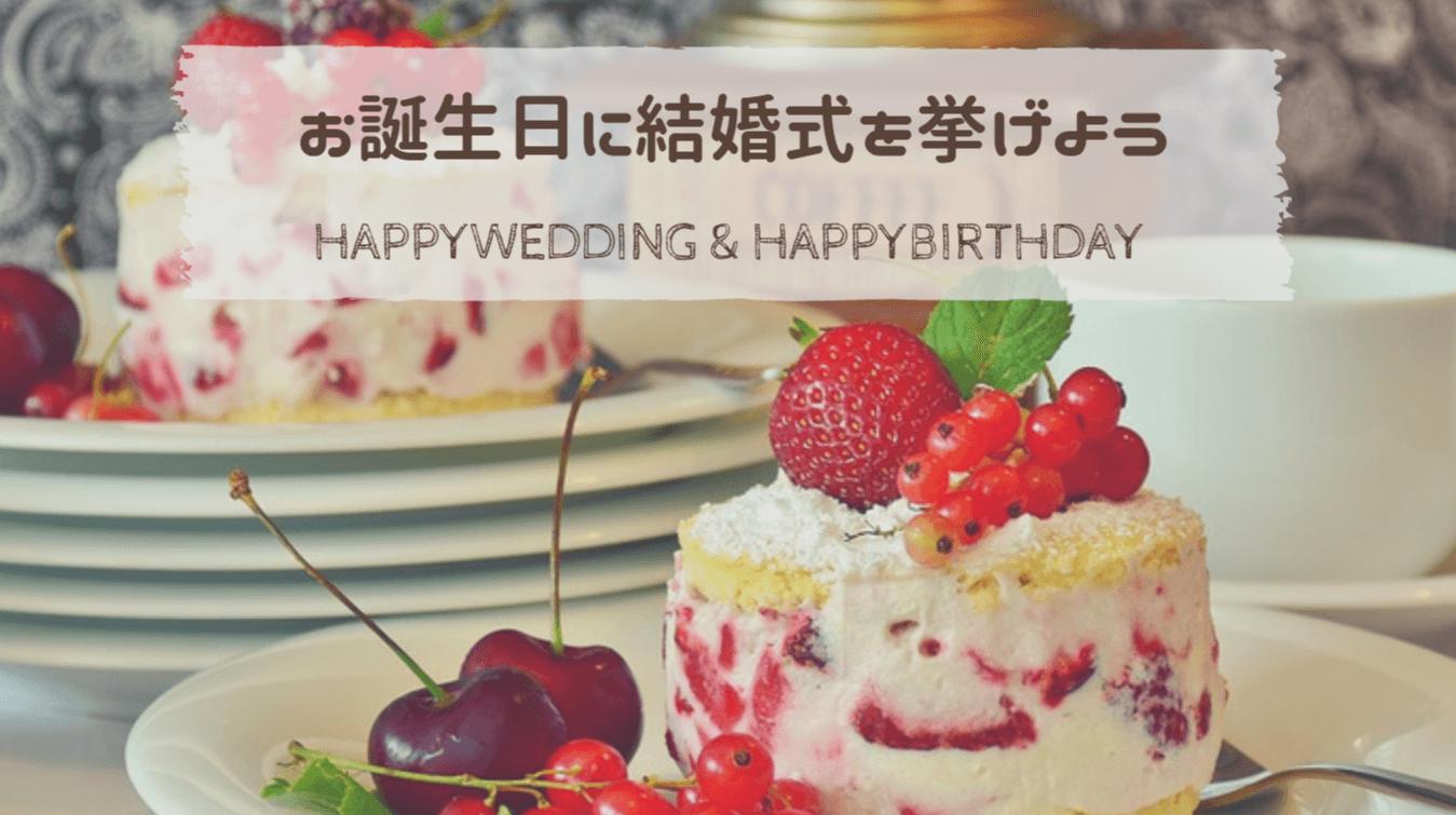 誕生日に結婚式を挙げる