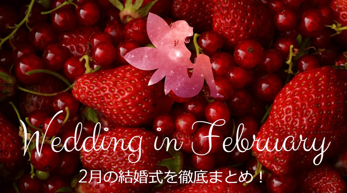 2月の結婚式徹底まとめ