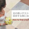 足の悪いゲストを結婚式に招待する時に注意すること【式場探し編】