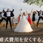 結婚式を安くするポイント3つ!結婚式費用を100万以上節約するには!?