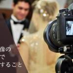 結婚式の写真、映像の見積もりは高い?節約する為に最初に気を付けるポイント!