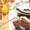 親族のみのお食事会結婚式