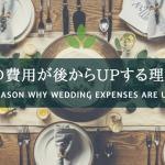 結婚式の費用は高い?80%の人が後から金額UPしてしまう理由があった!