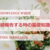 自分や相手の親に結婚報告をする前に流れやマナー、お宅訪問時の基礎知識をチェック!