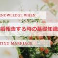 親に結婚報告する時の基礎知識