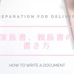 家族書、親族書ってどう書くの?結納で必要な書類の書き方【テンプレート付】