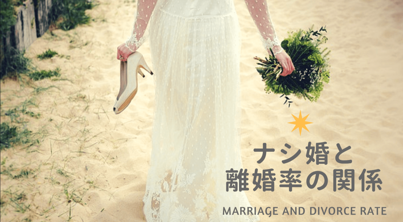 ナシ婚と離婚の関係