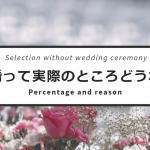 結婚式をしないナシ婚!実際はどんな感じ?流れやナシ婚派の割合など