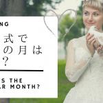 結婚式で人気の月はいつ?花嫁さん&ゲストから人気がある月を調べてみた!