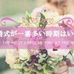 結婚式が一番多い時期っていつ?ジューンブライドの6月ではないよ!