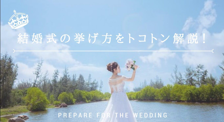 結婚式の挙げ方を解説
