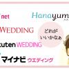 本当におすすめできる結婚式サイトはどれ?ランキングを大発表!