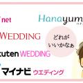 結婚式サイトのおすすめランキング