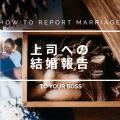 上司への結婚報告