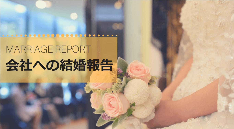 会社への結婚報告