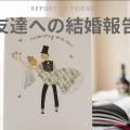 友達への結婚報告
