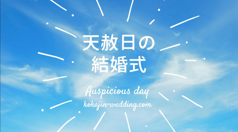 天赦日の結婚式