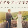 ブライダルフェアでの割引を最大限引き出すには?結婚式を安くするための裏技!