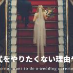 結婚式をやりたくない!時間やお金の無駄じゃないの?