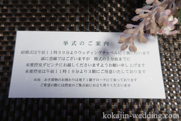 結婚式の招待状 挙式のご案内