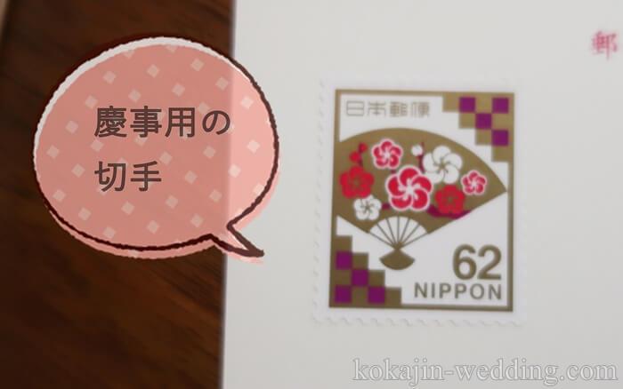 結婚式の招待状 慶事用切手