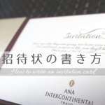 結婚式の招待状は何を書けばいい?実例や例文と共にご紹介