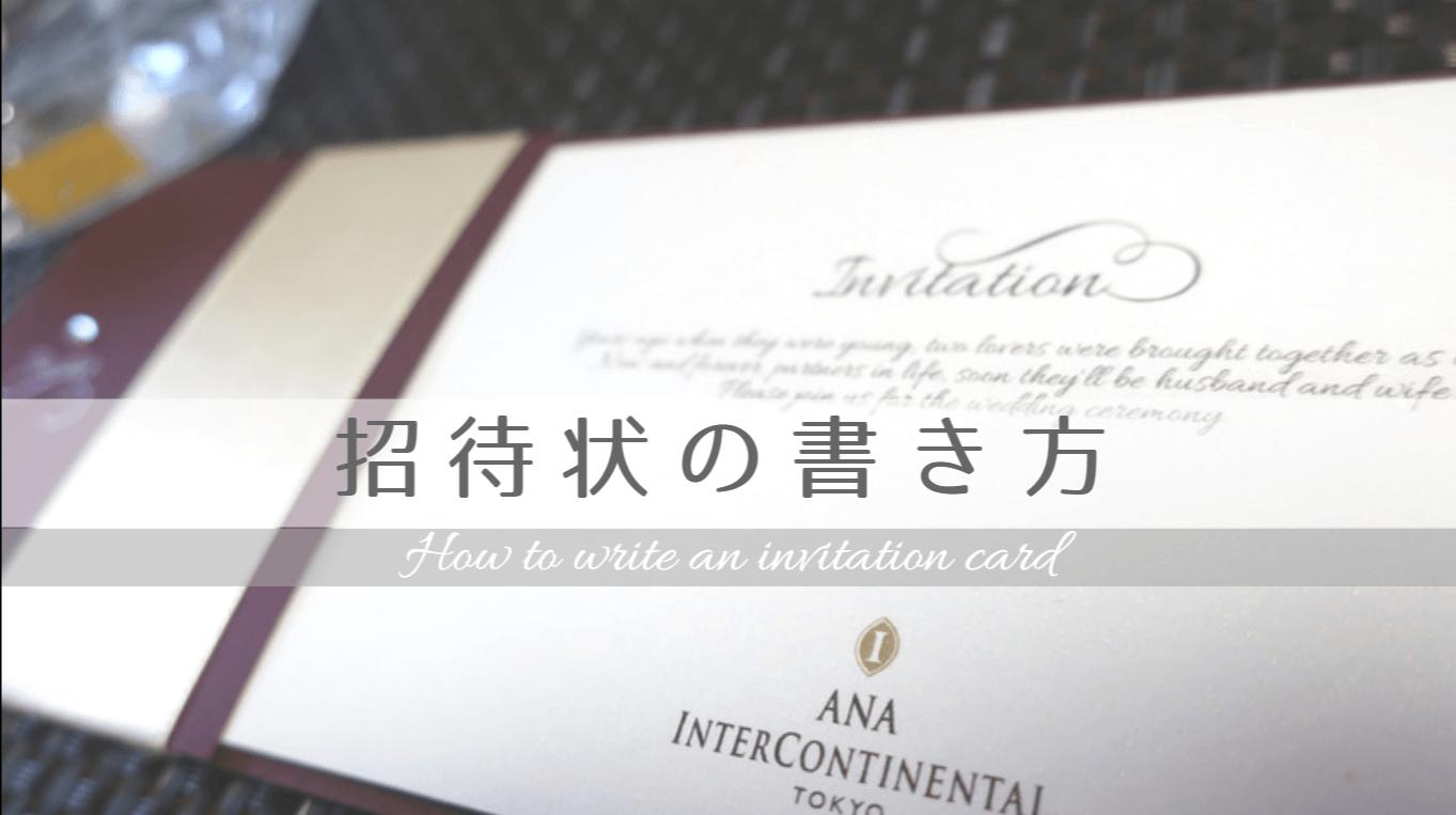 結婚式の招待状の書き方