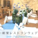 結婚式もできる!横浜山手の一軒家レストランでランチを食べてきた♪