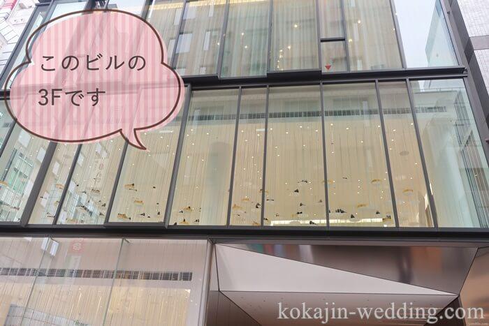 ハナユメのウェディングデスク銀座店へ行った